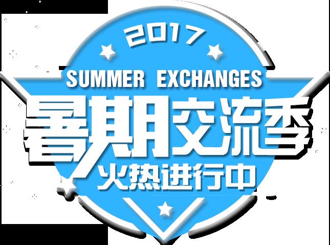 2017暑期交流季