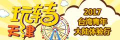 """2017台湾青年大陆体验行""""玩转天津""""活动正式启动"""