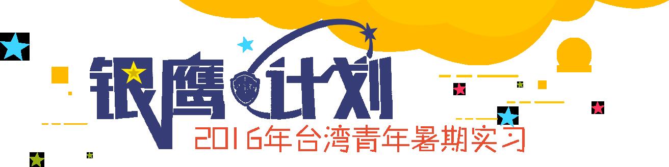 銀鷹計劃-2016年臺灣青年暑期實習