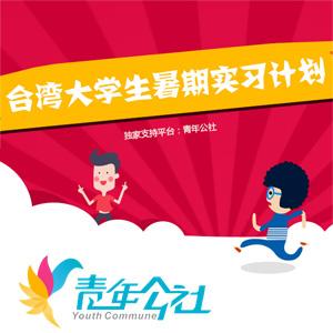 臺灣大學生暑期實習計劃