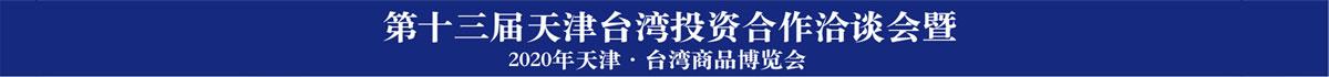 第十三屆天津臺灣投資合作洽談會暨2020年天津·臺灣商品博覽會