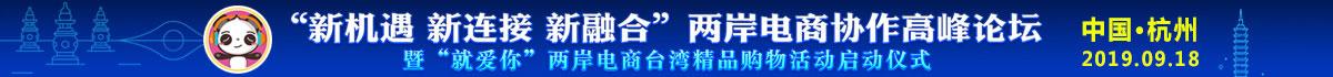 兩岸電商協作高峰論壇