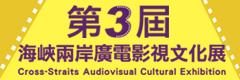 第三屆海峽兩岸廣電影視文化展